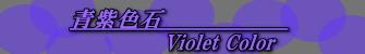 青紫色の石大集合!!