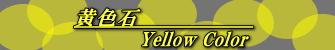 黄色の石大集合!!