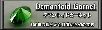 ロシア産デマントイドガーネット 〜100年の眠りから目覚めた幻の宝石!!〜