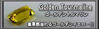 ザンビア産ゴールデントルマリン 〜重厚感溢れるゴールデンイエロー!!〜