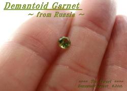 ロシア産デマントイドガーネット☆ラウンドシェイプ4.1mm☆約0.34ct☆.ブリリアントカット