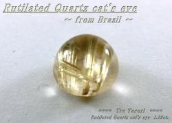 ブラジル産ルチレイテッドクォーツキャッツアイ☆ラウンドシェイプ7.0mm☆約1.89ct☆カボションカット