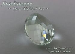 アフガニスタン産スポジュメン☆オーバル18x13mm☆約16.16ct☆