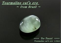 ブラジル産トルマリンキャッツアイ☆オーバルシェイプ7x6mm☆約1.34ct☆カボションカット