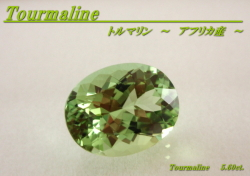 アフリカ産トルマリン☆オーバル13x10☆5.60ct.